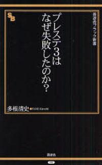 ps3book.jpg