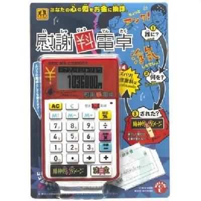consolation_money_calculator