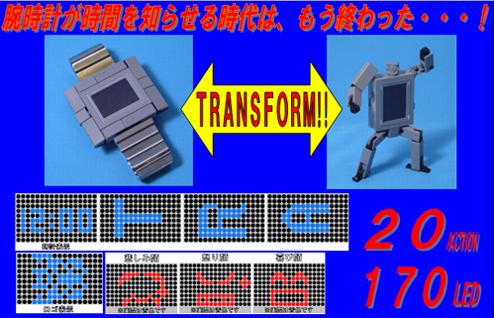 transformerswatch