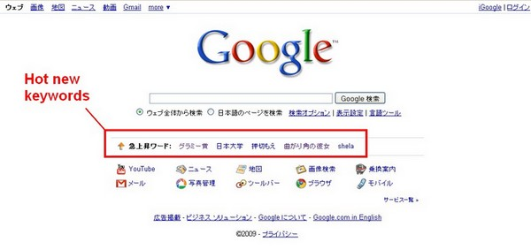 top_page_google_japan