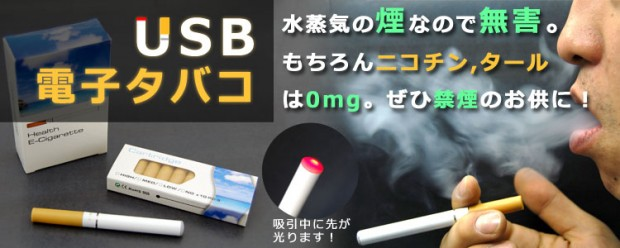 usb_cigarette