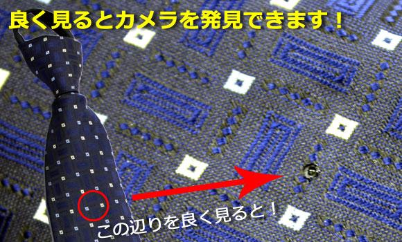 thanko_necktie