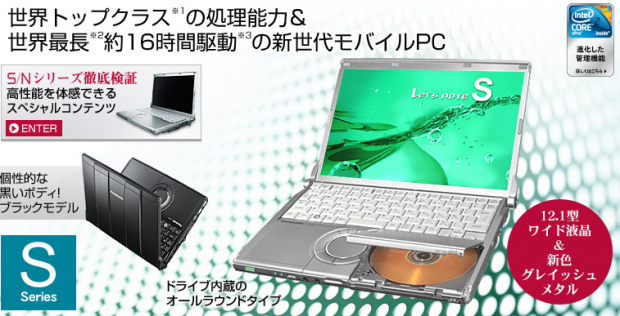 toughbook_s8