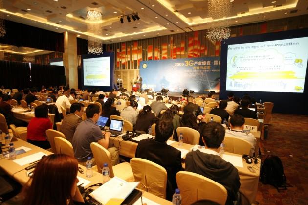 3g_industry_summit_kunshan