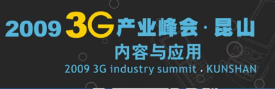 3g_industry_summit_kunshan_logo