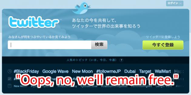 twitter_japan_no