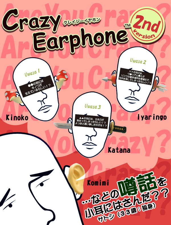 crazy_earphones