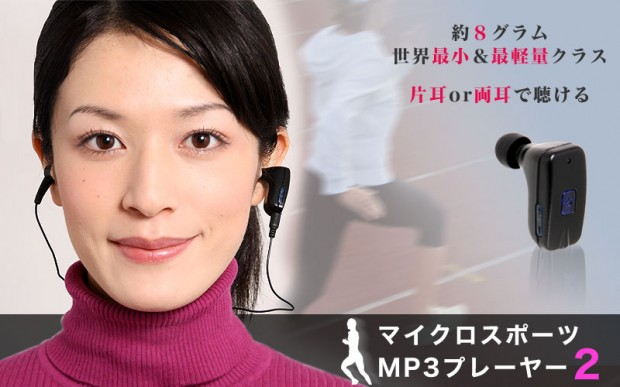 thanko_mpp3