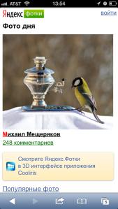 Yandex_featuring