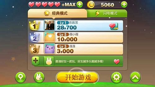 wechat-leaderboard
