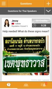 linapp_screenshot_question_3