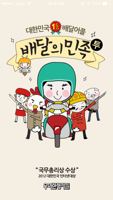 Koreandelivery