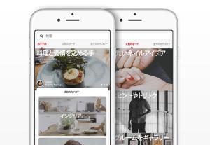japan pinterest ios app