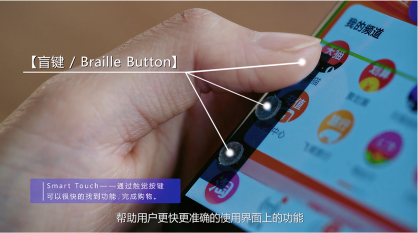 Alibaba blind smartphone feature