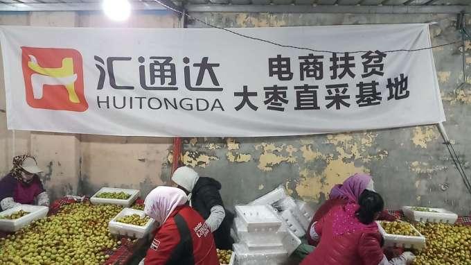 huitongda